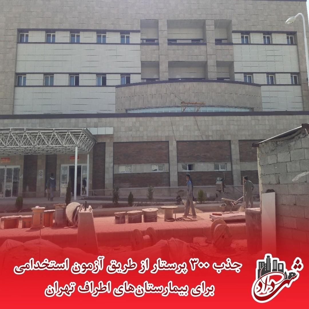.   رئیس دانشگاه علوم پزشکی ایران گفت : 300 پرستار در بیمارستانهای ملارد و شهرقدس از طریق آزمون استخدامی جذب میشوند . ...»