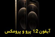 iPhone 12 pro & max . انتظارها به پایان رسید و اپل جدیدترین گوشیهای خود را معرفی کرد که آیفون 12 پرو و پرو مکس با مشخصا...»